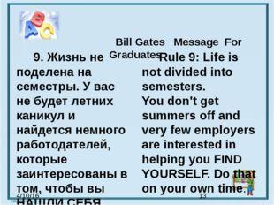 Bill Gates Message For Graduates 9. Жизнь не поделена на семестры. У вас не