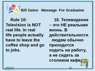 Bill Gates Message  For Graduates Rule 10: Television is NOT real life. In r