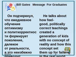 Bill Gates Message For Graduates Онподчеркнул, что ежедневное обучение опт