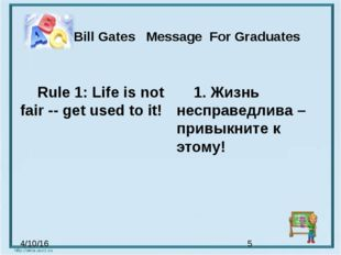 Bill Gates Message  For Graduates Rule 1: Life is not fair -- get used to it