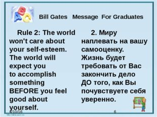 Bill Gates Message  For Graduates Rule 2: The world won't care about your se
