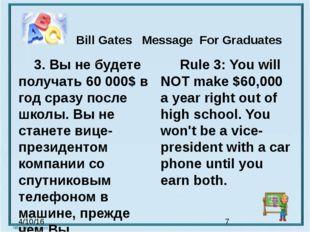 Bill Gates Message For Graduates 3. Вы не будете получать 60 000$ в год сра