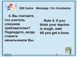 Bill Gates Message For Graduates 4. Вы считаете, что учитель слишком требов