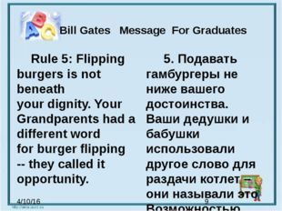 Bill Gates Message  For Graduates Rule 5: Flipping burgers is not beneath yo