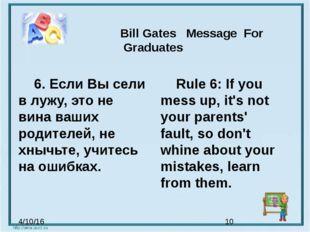 Bill Gates Message For Graduates 6. Если Вы сели в лужу, это не вина ваших