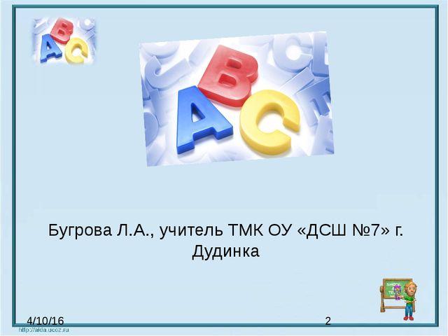 Бугрова Л.А., учитель ТМК ОУ «ДСШ №7» г. Дудинка