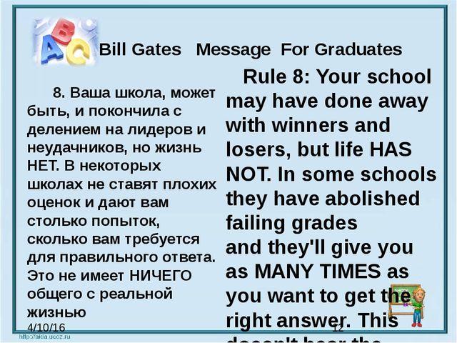 Bill Gates Message For Graduates 8. Ваша школа, может быть, и покончила с д...