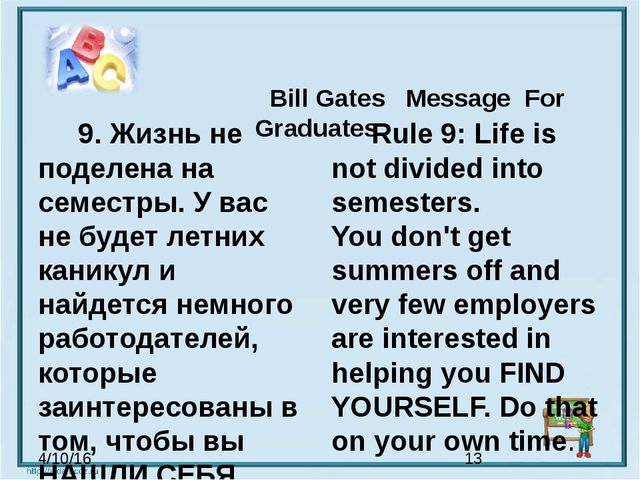 Bill Gates Message For Graduates 9. Жизнь не поделена на семестры. У вас не...