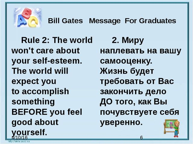 Bill Gates Message  For Graduates Rule 2: The world won't care about your se...