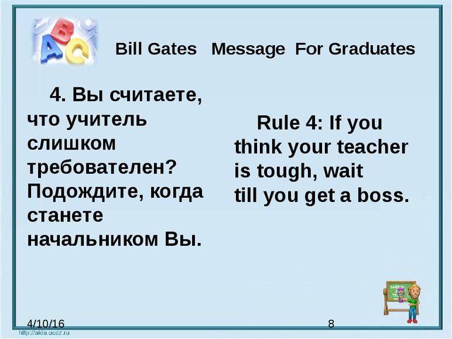 Bill Gates Message For Graduates 4. Вы считаете, что учитель слишком требов...