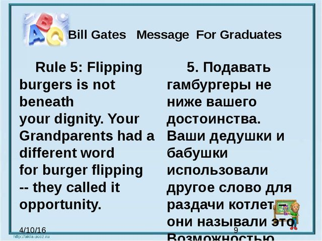 Bill Gates Message  For Graduates Rule 5: Flipping burgers is not beneath yo...