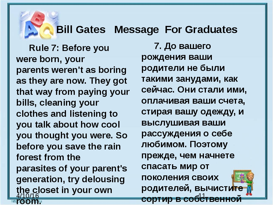 Bill Gates Message  For Graduates Rule 7: Before you were born, your parents...