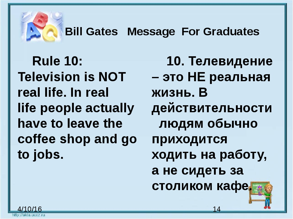 Bill Gates Message  For Graduates Rule 10: Television is NOT real life. In r...
