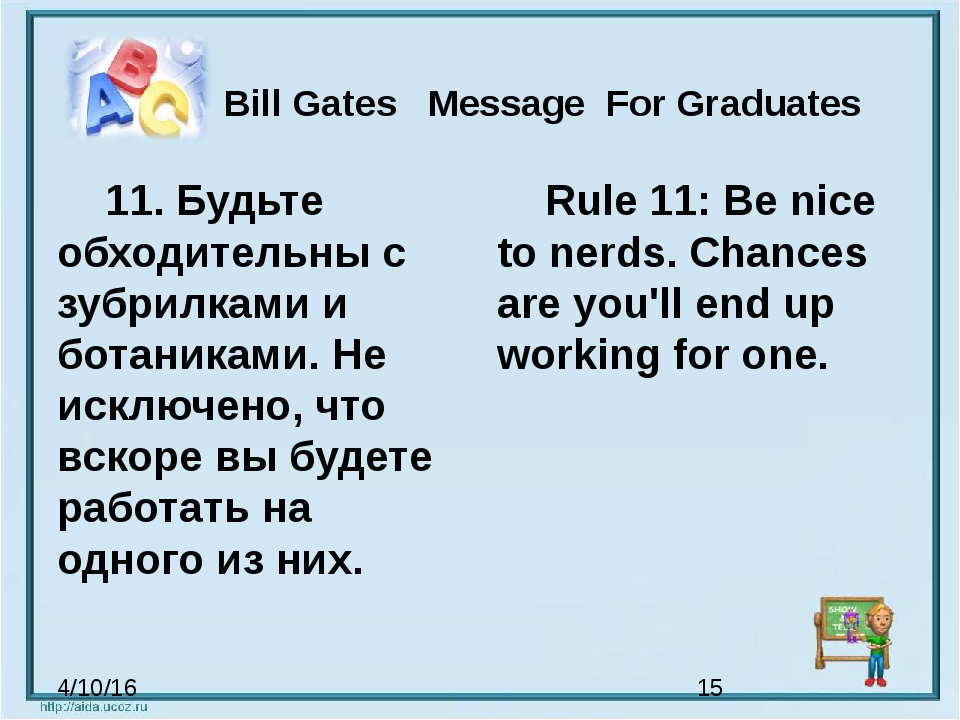 Bill Gates Message For Graduates 11. Будьте обходительны с зубрилками и бот...