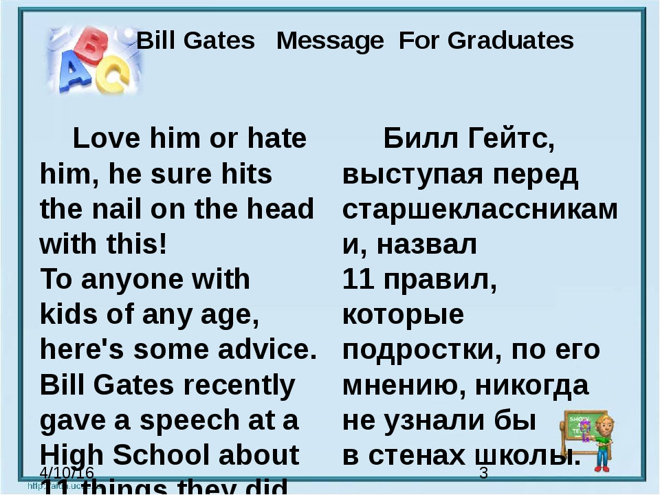 Bill Gates Message  For Graduates Love him or hate him, he sure hits the nai...
