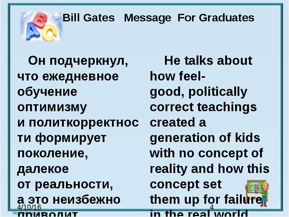 Bill Gates Message For Graduates Онподчеркнул, что ежедневное обучение опт...