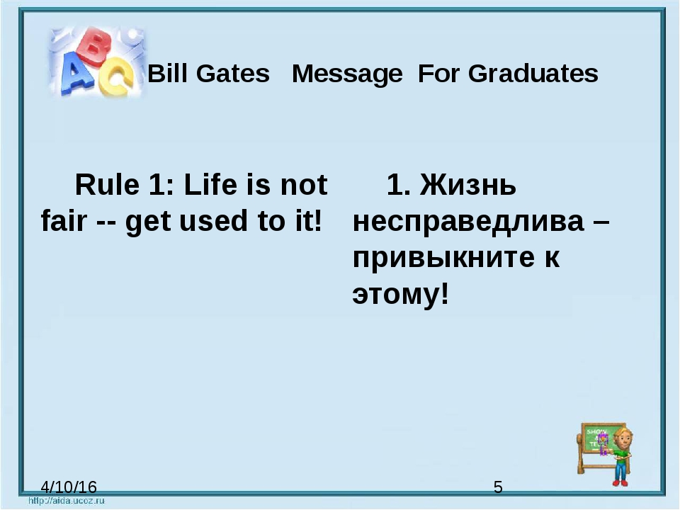 Bill Gates Message  For Graduates Rule 1: Life is not fair -- get used to it...