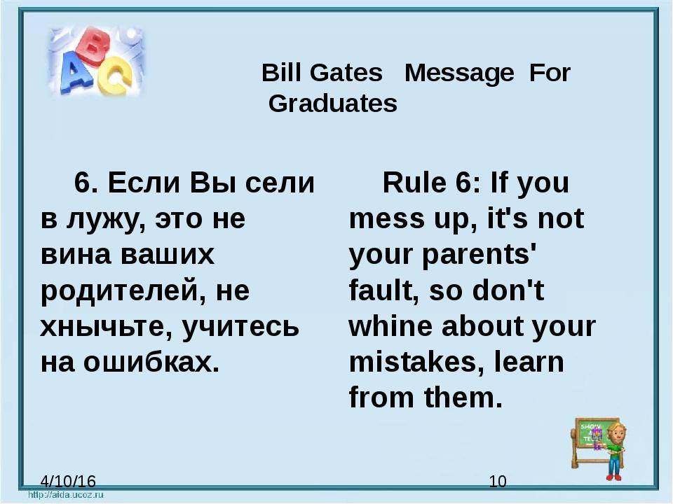 Bill Gates Message For Graduates 6. Если Вы сели в лужу, это не вина ваших...