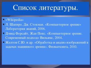 «Wikipedia» Л. Шапиро, Дж. Стокман. «Компьютерное зрение» Лаборатория знаний,