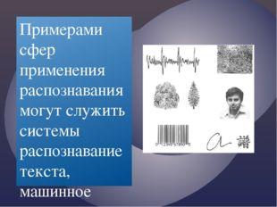 Примерами сфер применения распознавания могут служить системы распознавание т