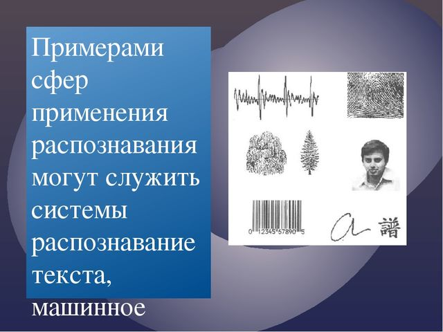 Примерами сфер применения распознавания могут служить системы распознавание т...