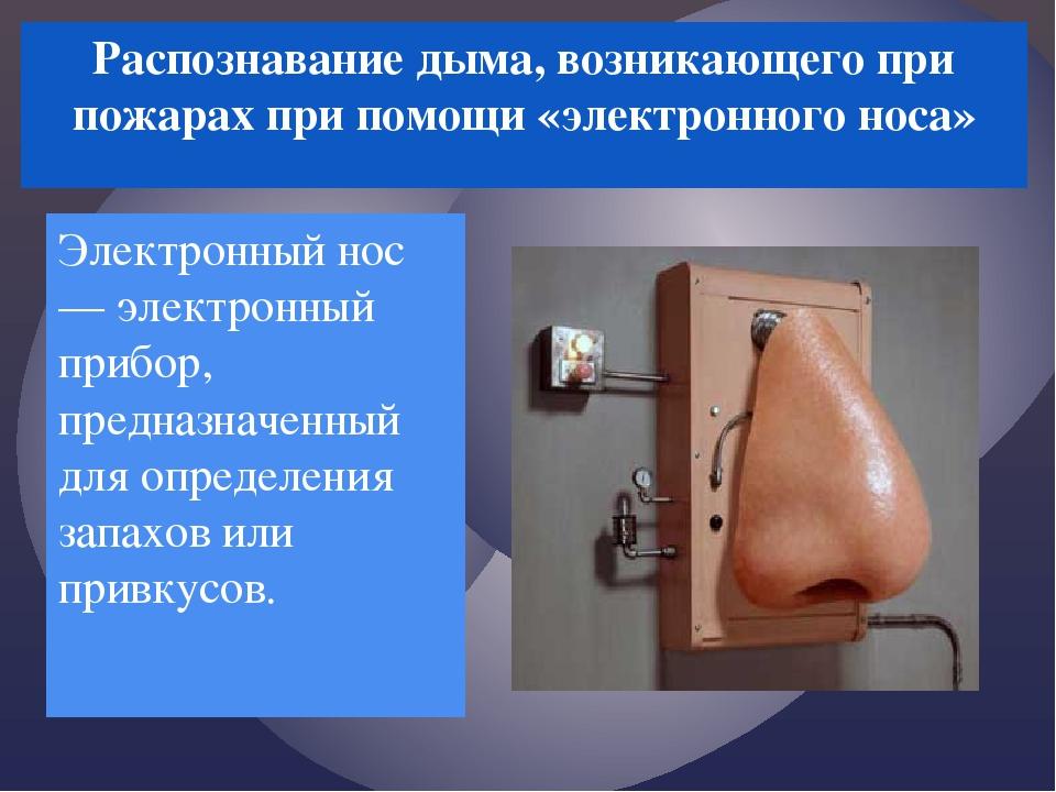 Распознавание дыма, возникающего при пожарах при помощи «электронного носа» Э...