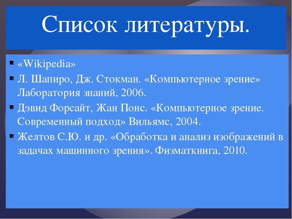 «Wikipedia» Л. Шапиро, Дж. Стокман. «Компьютерное зрение» Лаборатория знаний,...