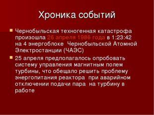 Хроника событий Чернобыльская техногенная катастрофа произошла 26 апреля 1986