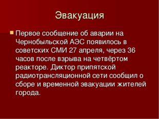 Эвакуация Первое сообщение об аварии на Чернобыльской АЭС появилось в советск