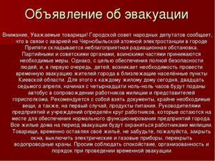 Объявление об эвакуации Внимание, Уважаемые товарищи! Городской совет народны
