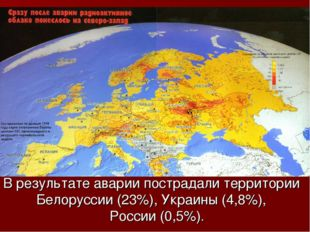 В результате аварии пострадали территории Белоруссии (23%), Украины (4,8%), Р