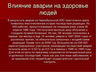 Влияние аварии на здоровье людей В результате аварии на Чернобыльской АЭС пра