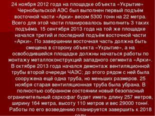 24 ноября 2012 года на площадке объекта «Укрытие» Чернобыльской АЭС был выпол