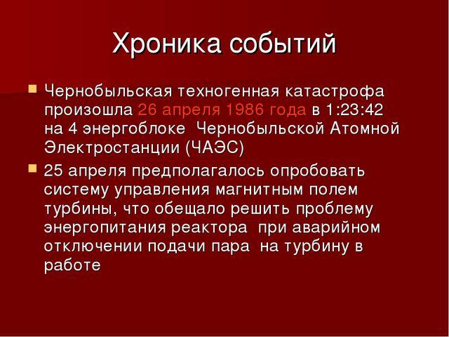 Хроника событий Чернобыльская техногенная катастрофа произошла 26 апреля 1986...