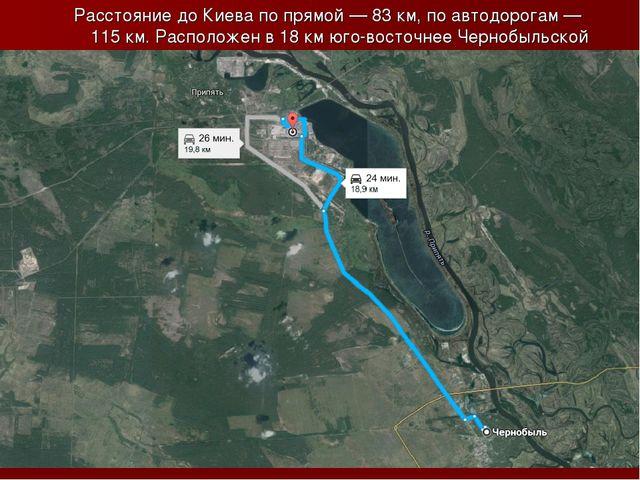 Расстояние до Киева по прямой— 83км, по автодорогам— 115км. Расположен в...