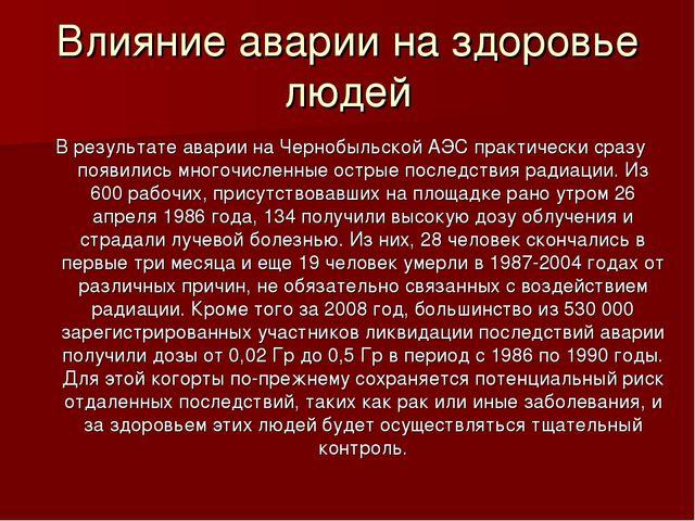 Влияние аварии на здоровье людей В результате аварии на Чернобыльской АЭС пра...