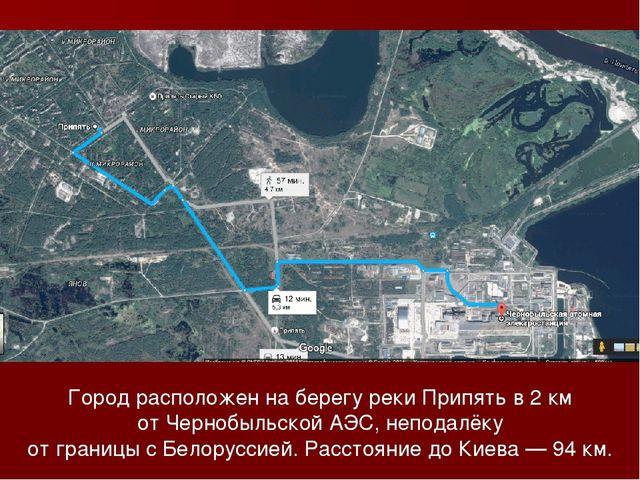 Город расположен на берегу рекиПрипятьв 2км отЧернобыльской АЭС, неподалё...