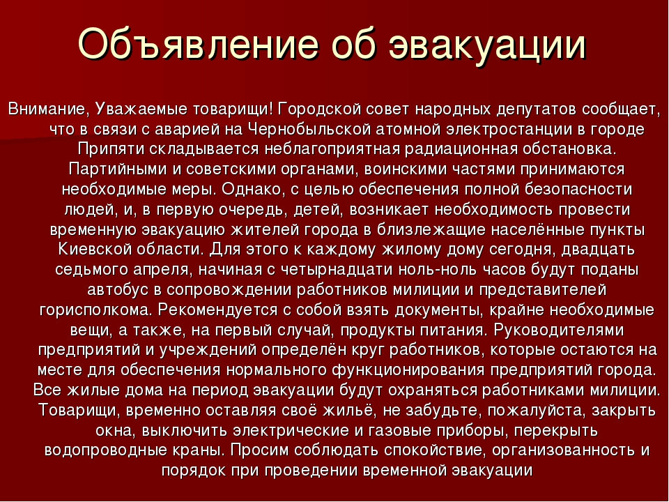 Объявление об эвакуации Внимание, Уважаемые товарищи! Городской совет народны...