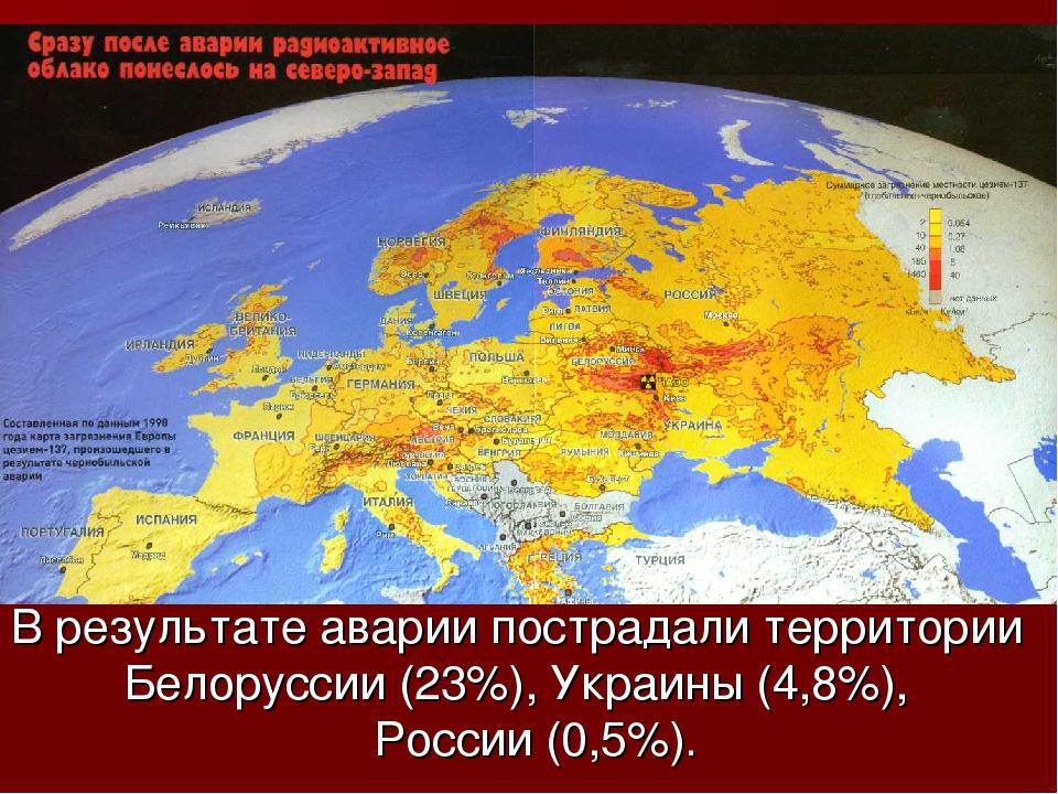 В результате аварии пострадали территории Белоруссии (23%), Украины (4,8%), Р...