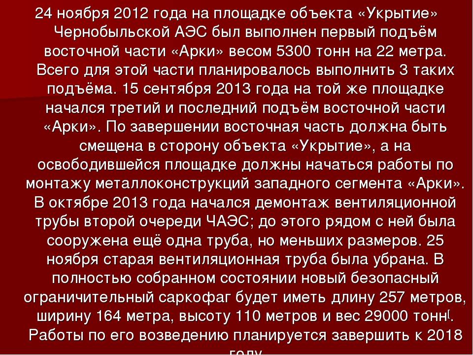 24 ноября 2012 года на площадке объекта «Укрытие» Чернобыльской АЭС был выпол...