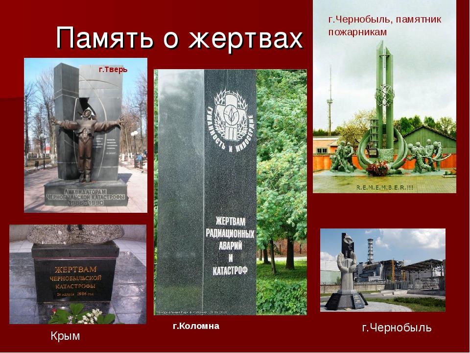 Память о жертвах г.Тверь г.Коломна г.Чернобыль, памятник пожарникам Крым г.Че...