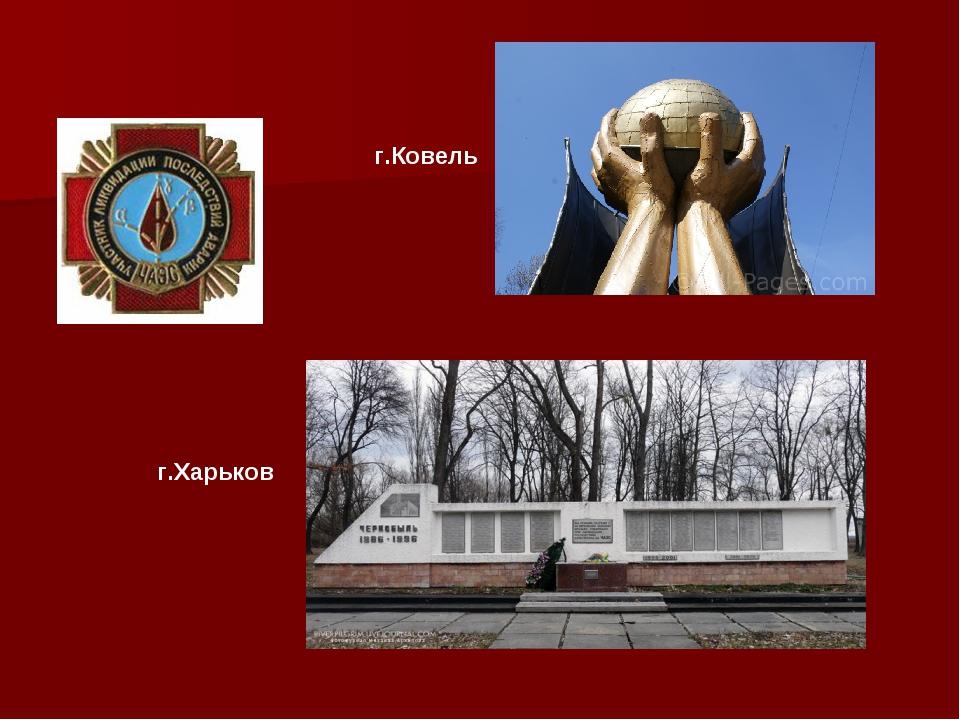 г.Харьков г.Ковель