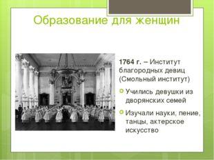 Образование для женщин 1764 г. – Институт благородных девиц (Смольный институ