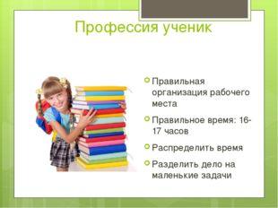 Профессия ученик Правильная организация рабочего места Правильное время: 16-1