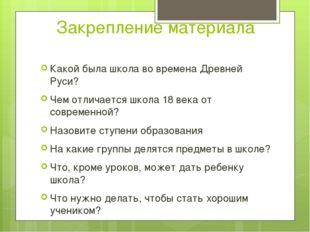 Закрепление материала Какой была школа во времена Древней Руси? Чем отличаетс