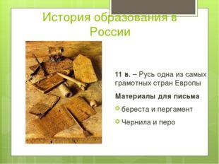 История образования в России 11 в. – Русь одна из самых грамотных стран Европ