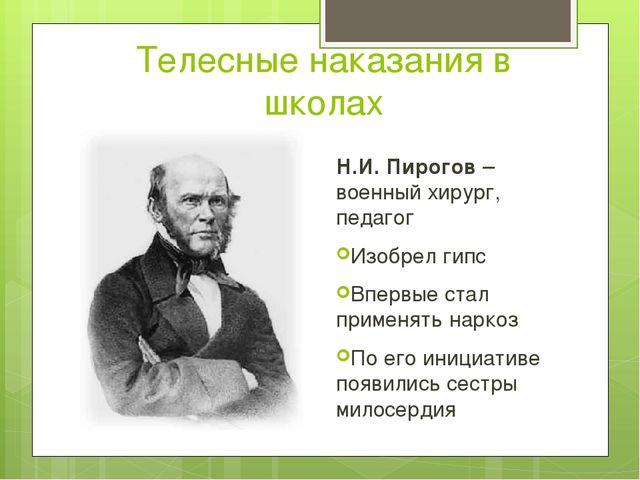 Телесные наказания в школах Н.И. Пирогов – военный хирург, педагог Изобрел ги...