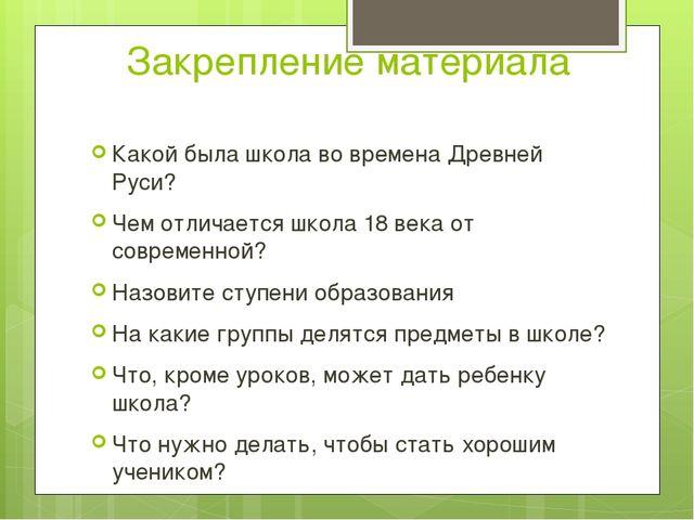 Закрепление материала Какой была школа во времена Древней Руси? Чем отличаетс...