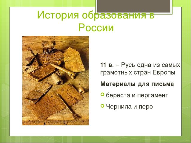 История образования в России 11 в. – Русь одна из самых грамотных стран Европ...