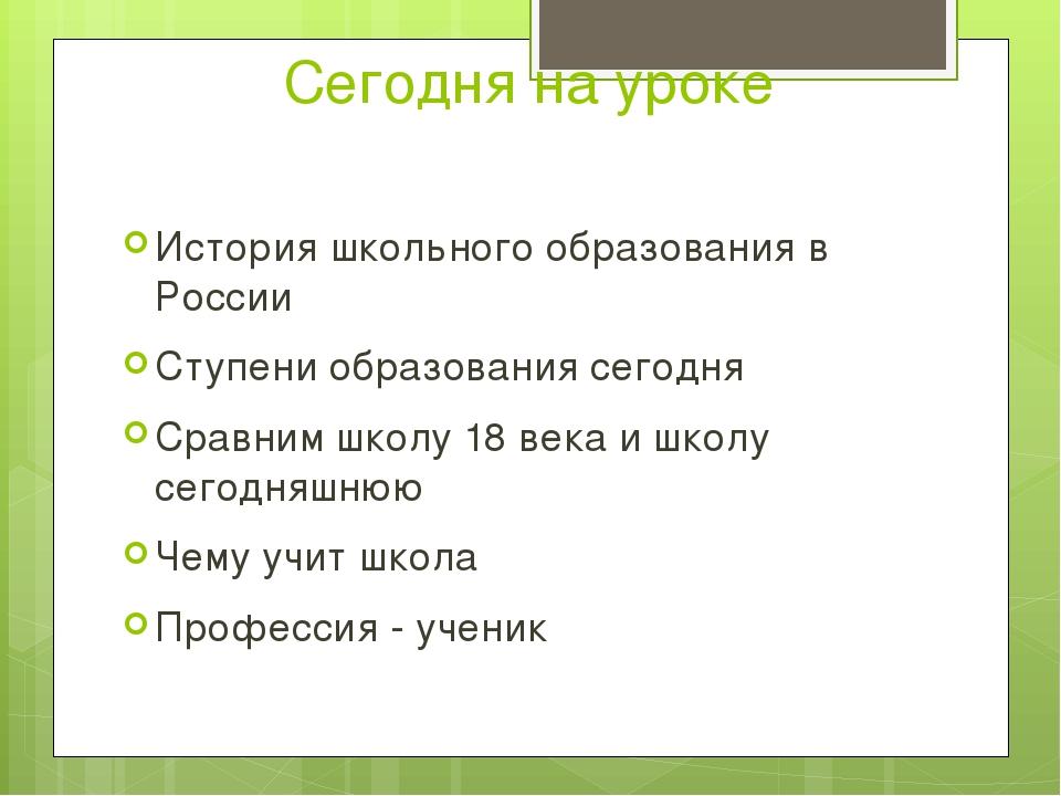 Сегодня на уроке История школьного образования в России Ступени образования с...